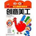 3-4岁中国幼儿潜能阶梯科学开发:创意美工第2阶(赠送益智贴纸)