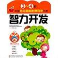 3-4岁中国幼儿潜能阶梯科学开发:智力开发第2阶(赠送益智贴纸)