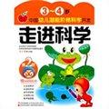 3-4岁中国幼儿潜能阶梯科学开发:走进科学第2阶(赠送益智贴纸)