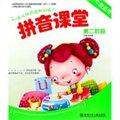 幼儿知识进阶训练:拼音课堂第二阶段