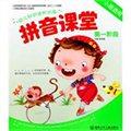 幼儿知识进阶训练:拼音课堂第一阶段