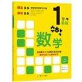 创造性开发学习工程:数学1阶段2010