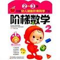 2-3岁中国幼儿潜能阶梯科学开发:阶梯数学第1阶(赠送益智贴纸)