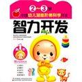 2-3岁中国幼儿潜能阶梯科学开发:智力开发第1阶(赠送益智贴纸)