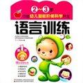 2-3岁中国幼儿潜能阶梯科学开发:语言训练第一阶(赠送益智贴纸)