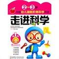2-3岁中国幼儿潜能阶梯科学开发:走进科学第一阶(赠送益智贴纸)