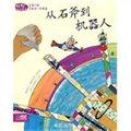 从石斧到机器人:数学·技术篇(1-7册)