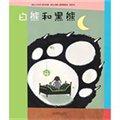 白熊和黑熊(耕林文化精选好书)