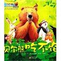 贝尔熊和朋友们绘本系列:贝尔熊吃不饱(精装版)