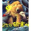 贝尔熊很害怕(精装版)