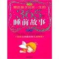 塑造孩子完美一生的365个睡前故事:香梦·红卷(全新版)