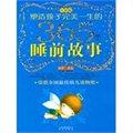 塑造孩子完美一生的365个睡前故事:甜梦·蓝卷(全新版)