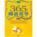 塑造孩子完美一生的365个睡前故事:香梦·黄卷(全新版)