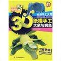 3D紙模手工(大象與鱷魚 采取新穎的全書模切、不動剪刀、3D立體模型設計)