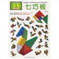 七巧板:多元智能益智积木游戏空间感知力(3-5岁)
