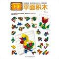 多元智能益智积木游戏:平面积木