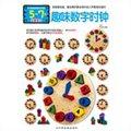 多元智能益智积木游戏:趣味数字时钟(5-7岁运算能力)