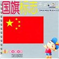 国旗标志:卡片+VCD