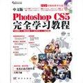 中文版Photoshop CS5完全学习教程