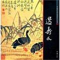 中国画大师经典系列丛书:边寿民