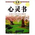 意林书香典藏馆:心灵书