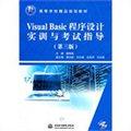 Visual Basic程序设计实训与考试指导(第三版)