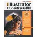 中文版Illustrator CS5完全学习手册