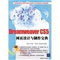 Dreamweaver CS5网页设计与制作宝典