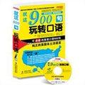 英语口语900句:就这900句玩转口语