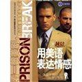 江涛英语迷:《越狱》用美语表达情感