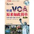 爱上VOA·听透VOA原来如此简单:词汇+文化+练习(慢速版 含MP3)