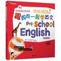 环球天下英语:跟妈妈一起学英文