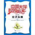 中国大学校园英语:第4辑·经济纵横