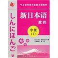 新日本语教程:中级1