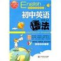 大夏书系·高效实用解题法:初中英语语法
