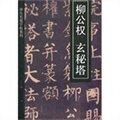 学生毛笔字帖系列·柳公权:玄秘塔