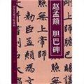 学生毛笔字帖系列·赵孟頫:胆巴碑