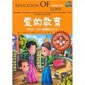 爱的教育(适合小学一二年级学生阅读 彩图拼音版)