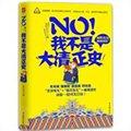 NO!我不是大清正史(北京味儿+搞笑范儿=麻辣清史)