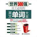 世界500强员工必用的英文单词大全(录音制品MP3)
