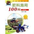 肥料施用100问(第2版)