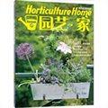 园艺·家001:打造绿色园艺生活