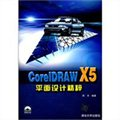 CorelDRAW X5平面设计精粹