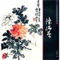 中国画大师经典系列丛书:陈师曾
