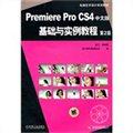 Premiere Pro CS4中文版基础与实例教程(第2版)
