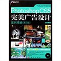 Photoshop CS5完美广告设计案例精解(第2版)
