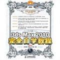 中文版3ds Max 2010完全自学教程(超值版)