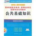 贵州省直及地市、县事业单位招聘考试专用教材:公共基础知识(2012-2013最新版)