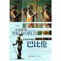 正说世界:永恒的伊甸园巴比伦