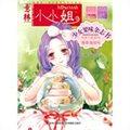 小小姐首创果味杂志书:香草海绵号